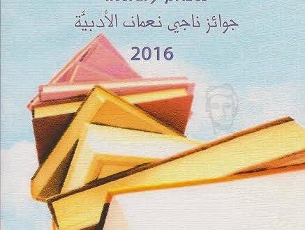 2016 Naji Naaman's Literary Prizes Yearbook